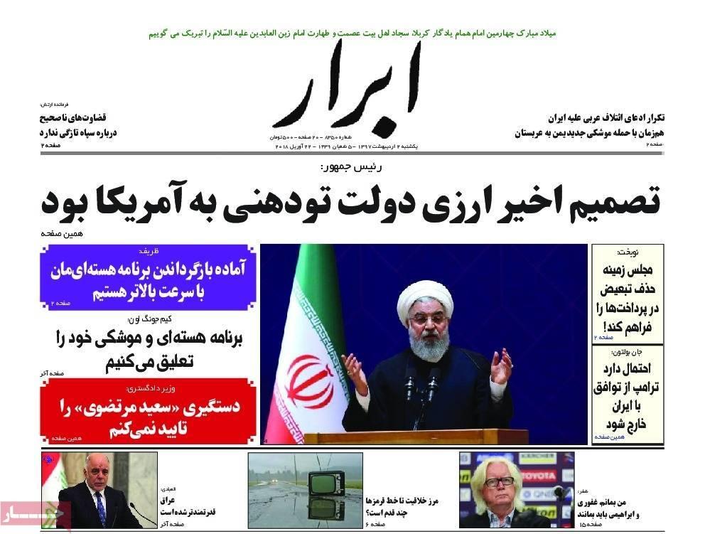 Portadas de Periódicos Iraníes, 22 de Abril de 2018