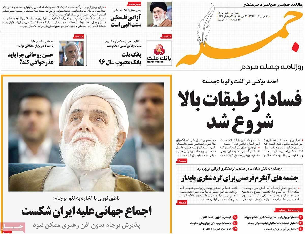متن تشکر از مهمان نوازی عکس: صفحه اول روزنامه های شنبه | پایگاه اطلاع رسانی رجا