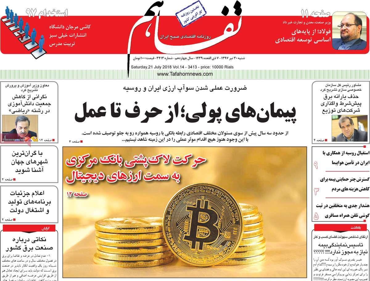 شنبه 30 تیرماه 97؛ روزنامههای اقتصادی