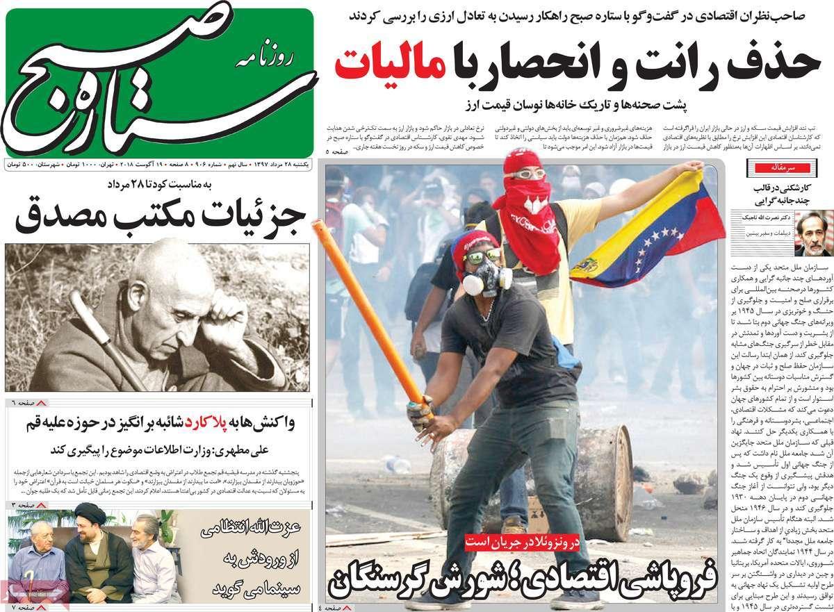 یکشنبه 28 مردادماه 97؛ روزنامههای سیاسی