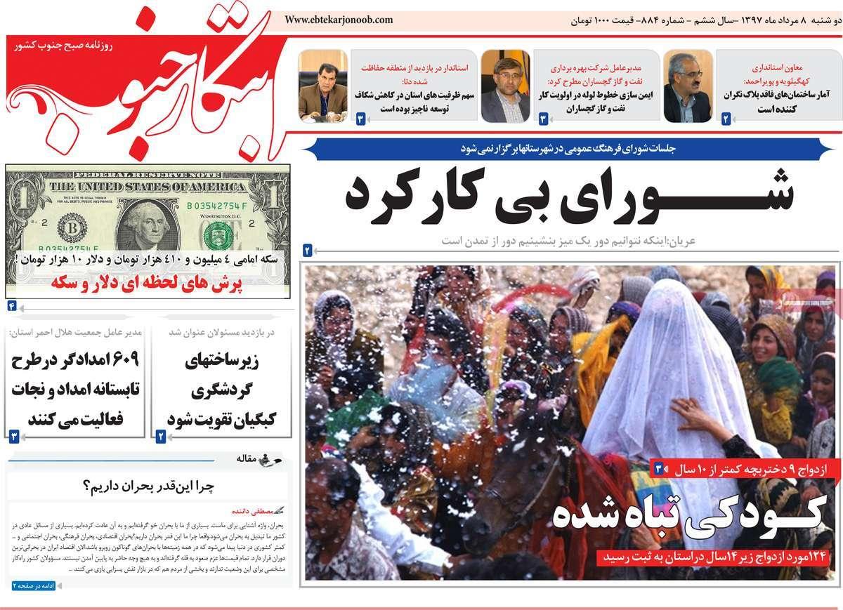 دوشنبه 8 مردادماه 97؛ روزنامههای استانی