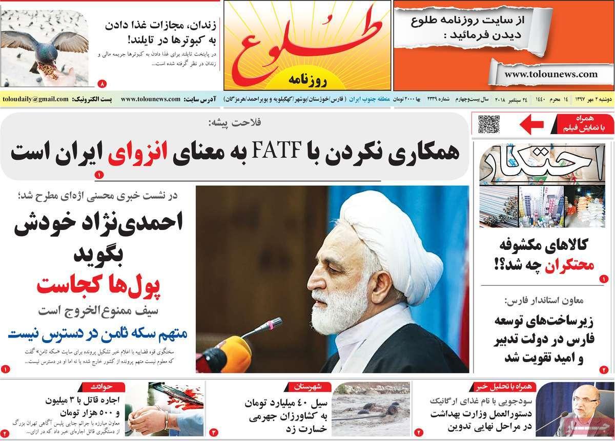 دوشنبه 2 مهرماه 97؛ روزنامههای استانی