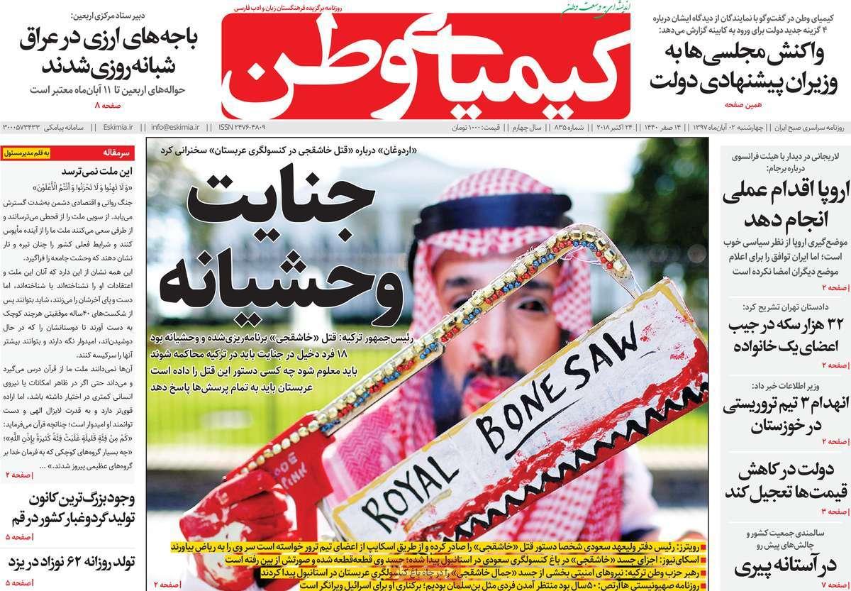 چهارشنبه 2 آبانماه 97؛ روزنامههای استانی
