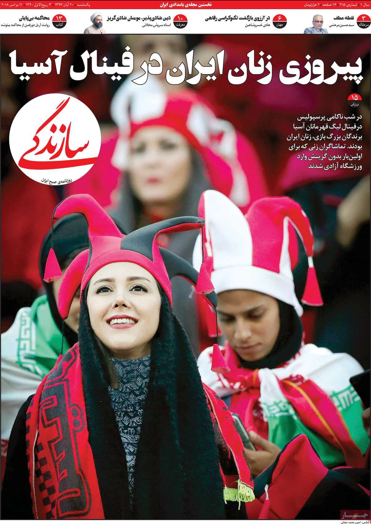 A Look at Iranian Newspaper Front Pages on November 11