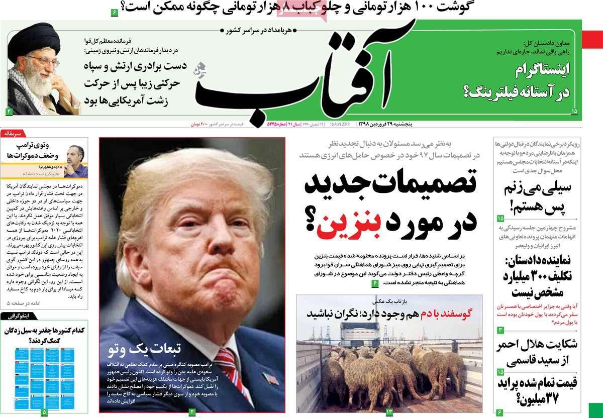 5878a7ab عناوین روزنامه های امروز پنجشنبه 29 فروردین 98 + تصویر