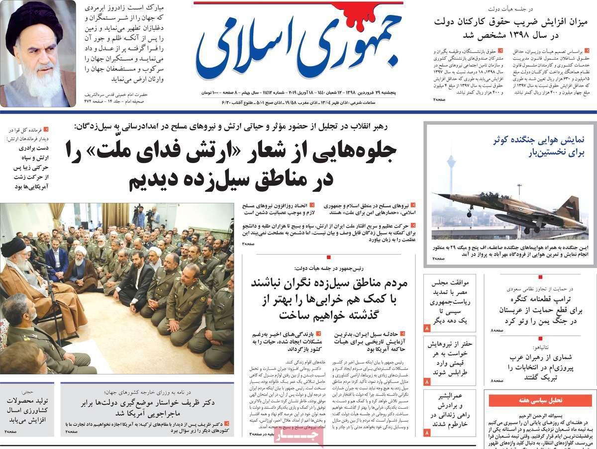 7e7757b1 عناوین روزنامه های امروز پنجشنبه 29 فروردین 98 + تصویر