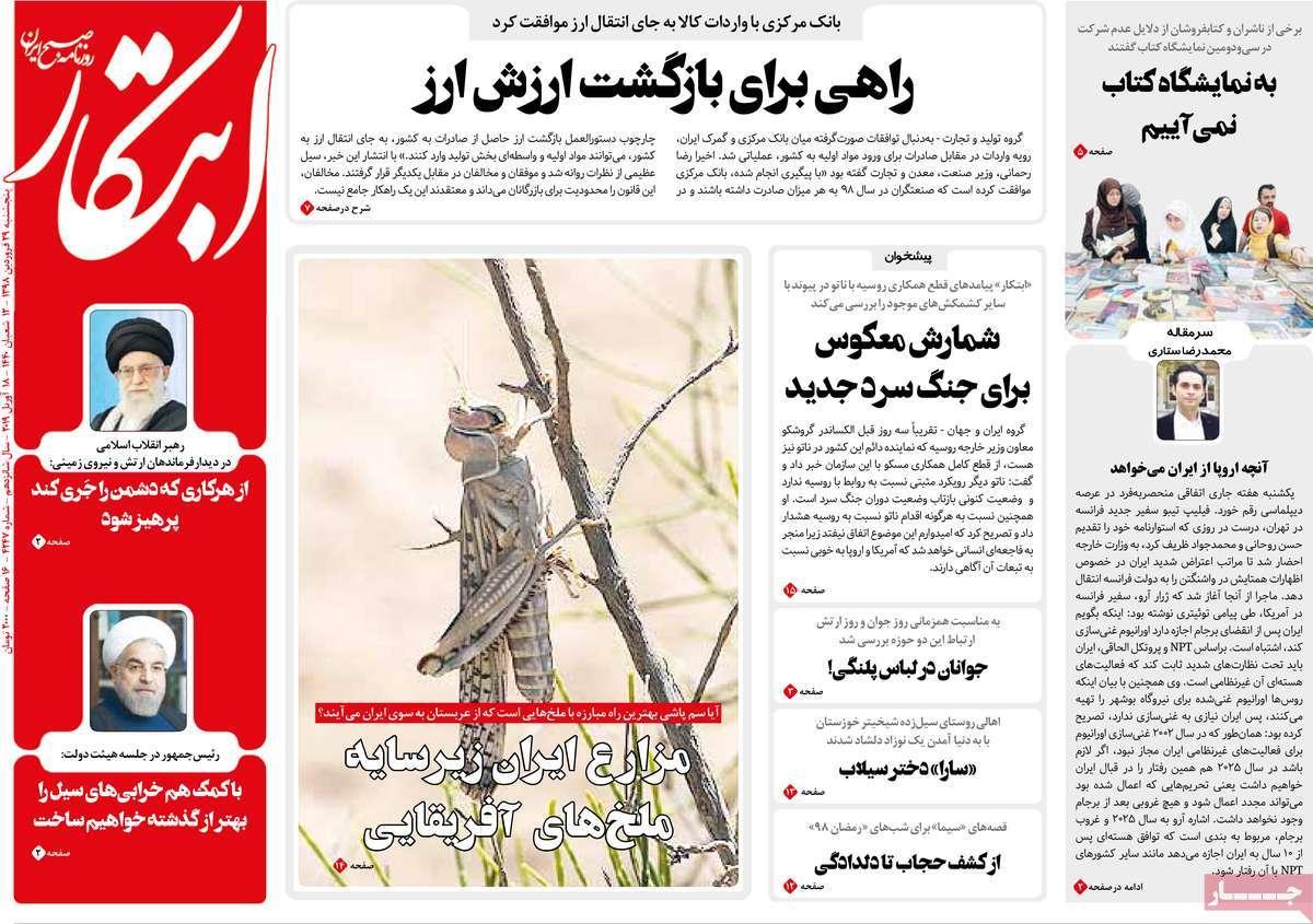 82cec960 عناوین روزنامه های امروز پنجشنبه 29 فروردین 98 + تصویر