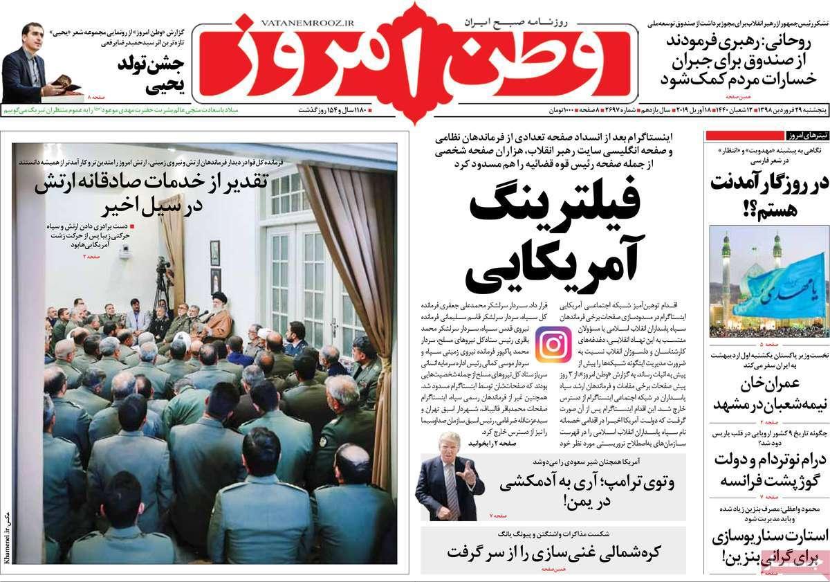 96da2f59 عناوین روزنامه های امروز پنجشنبه 29 فروردین 98 + تصویر