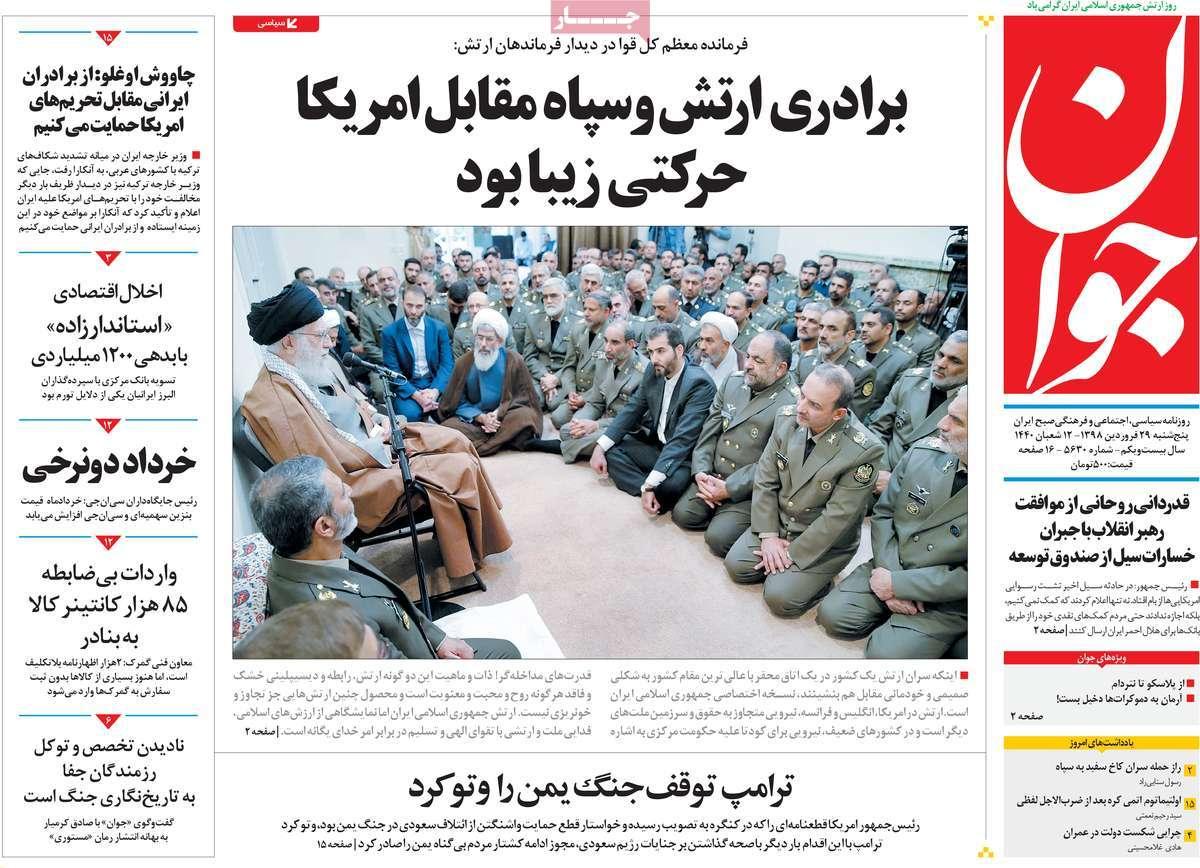 9b861925 عناوین روزنامه های امروز پنجشنبه 29 فروردین 98 + تصویر