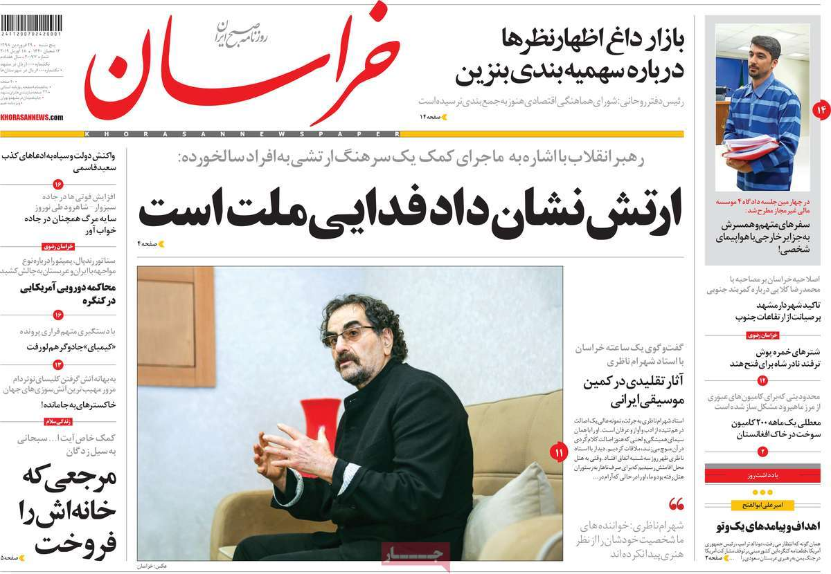 a4a042cf عناوین روزنامه های امروز پنجشنبه 29 فروردین 98 + تصویر
