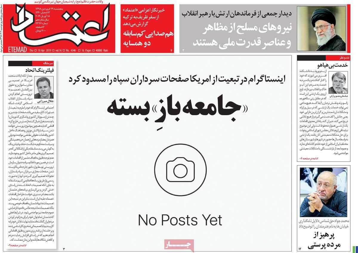 abd81528 عناوین روزنامه های امروز پنجشنبه 29 فروردین 98 + تصویر