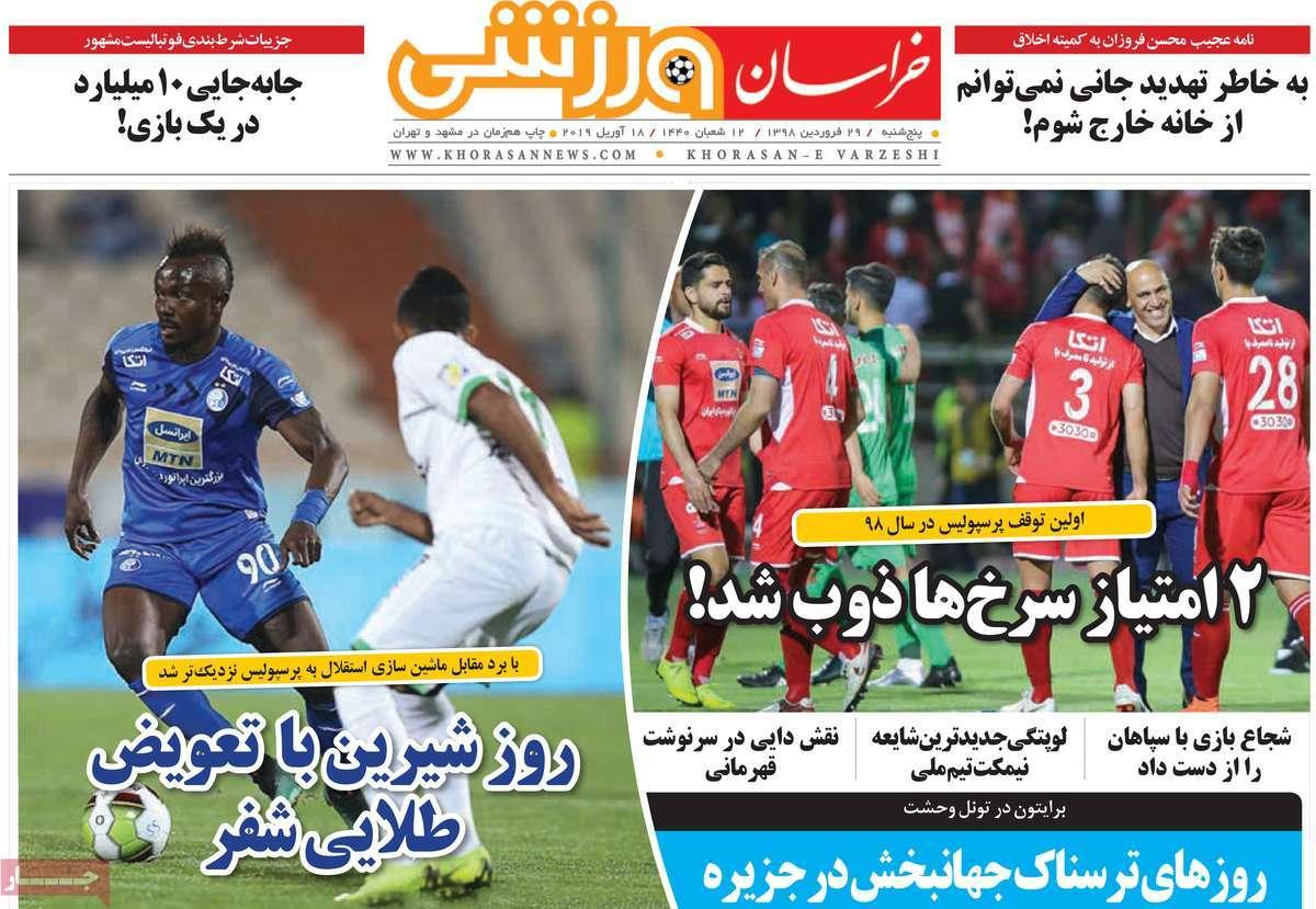 b24d516b عناوین روزنامه های امروز پنجشنبه 29 فروردین 98 + تصویر