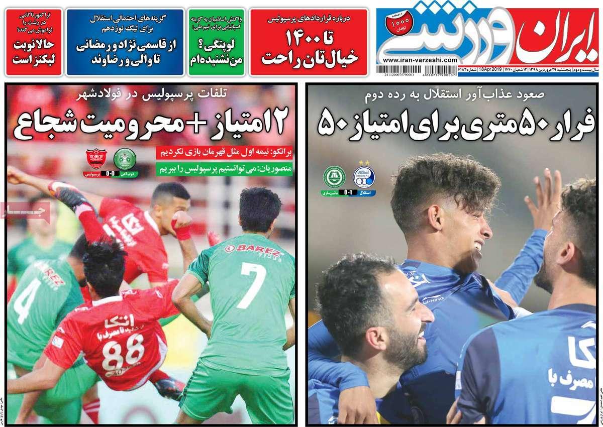 b2f627ff عناوین روزنامه های امروز پنجشنبه 29 فروردین 98 + تصویر