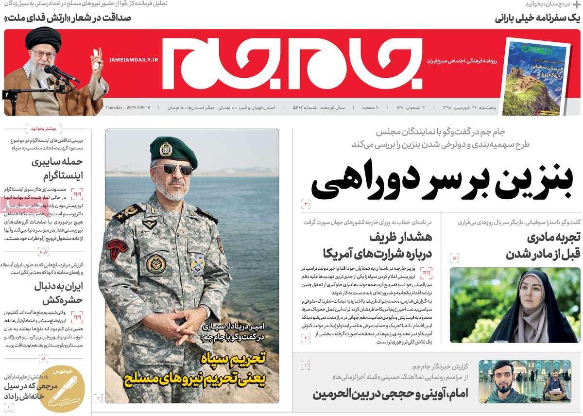b73ce398 عناوین روزنامه های امروز پنجشنبه 29 فروردین 98 + تصویر