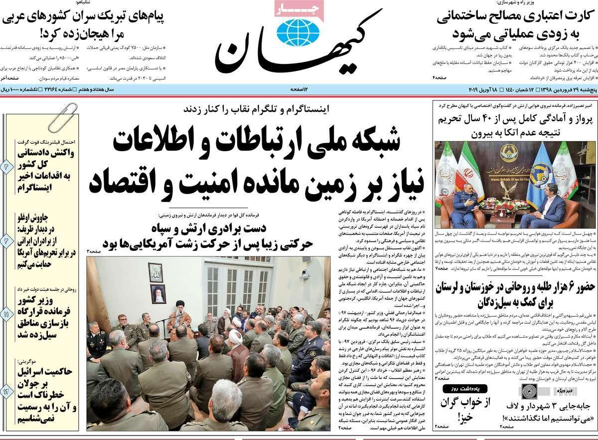 bd4c9ab7 عناوین روزنامه های امروز پنجشنبه 29 فروردین 98 + تصویر