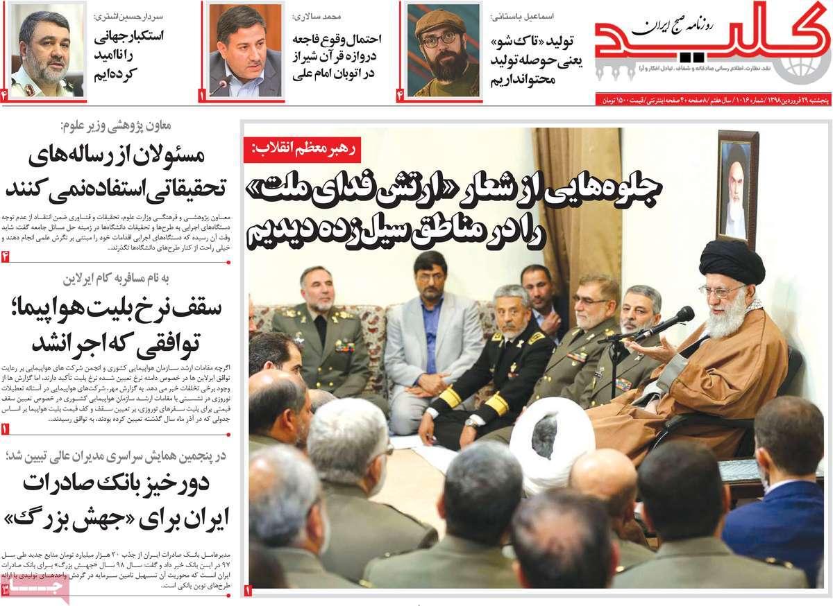 e0040614 عناوین روزنامه های امروز پنجشنبه 29 فروردین 98 + تصویر