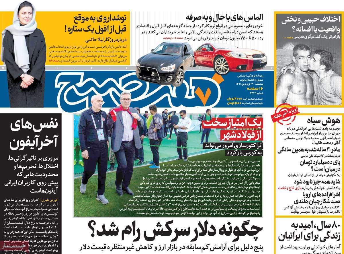 f29c21d4 عناوین روزنامه های امروز پنجشنبه 29 فروردین 98 + تصویر
