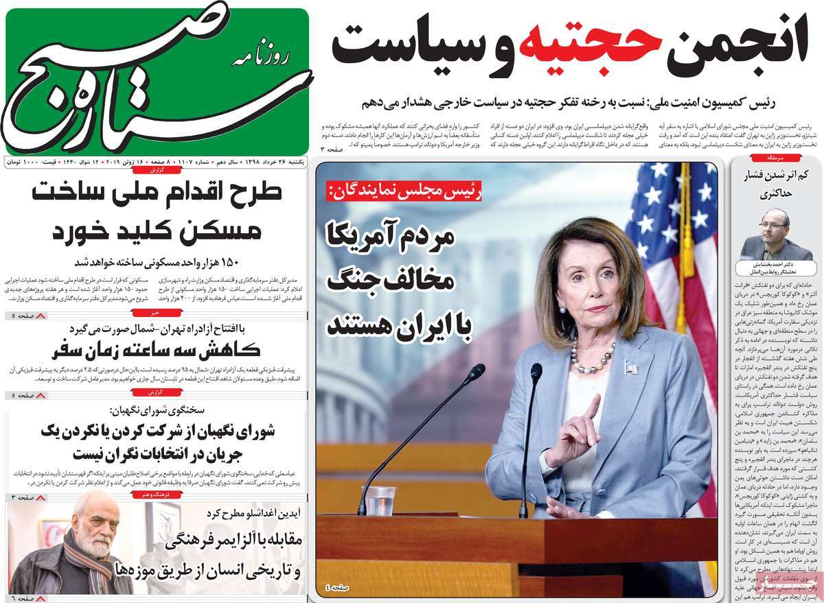 00ac8ed3 عناوین روزنامه های امروز یکشنبه 26 خرداد 98 + تصویر