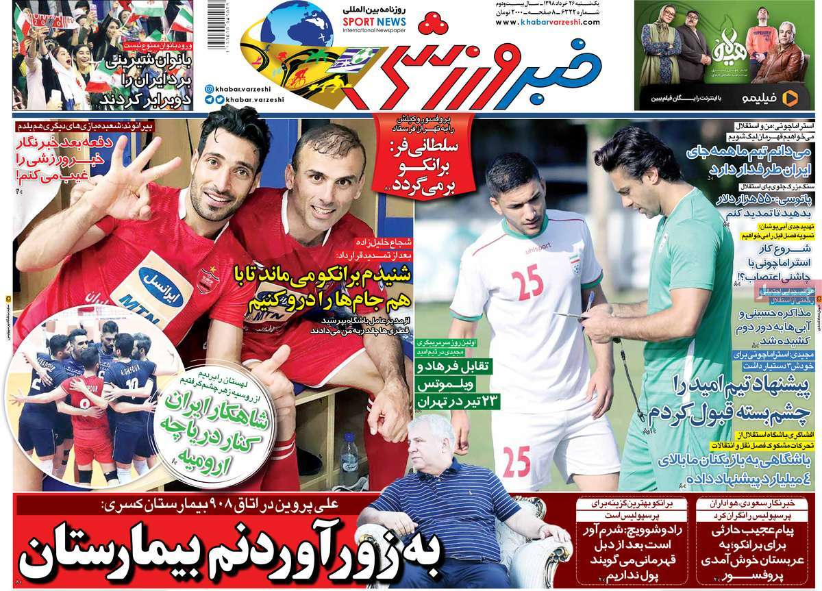 193002e6 عناوین روزنامه های امروز یکشنبه 26 خرداد 98 + تصویر