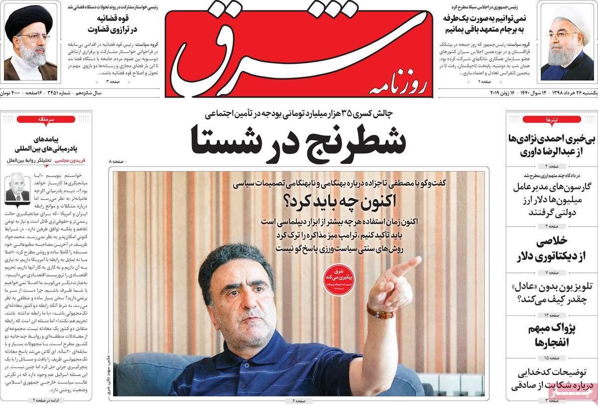 352fe25d عناوین روزنامه های امروز یکشنبه 26 خرداد 98 + تصویر
