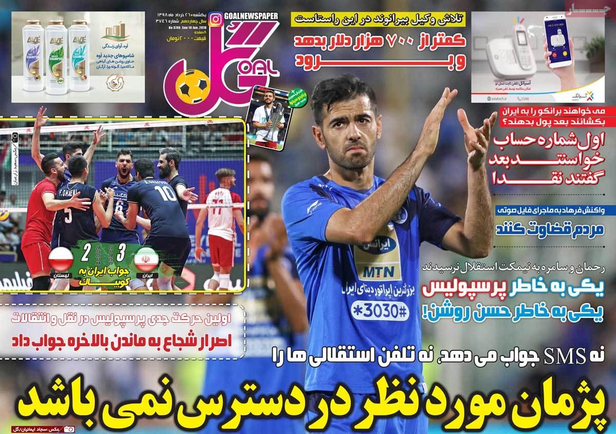 44c4c173 عناوین روزنامه های امروز یکشنبه 26 خرداد 98 + تصویر