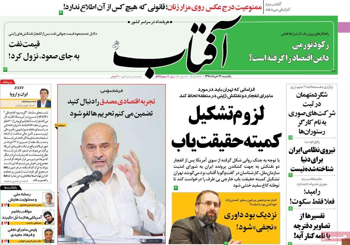 5878a7ab عناوین روزنامه های امروز یکشنبه 26 خرداد 98 + تصویر