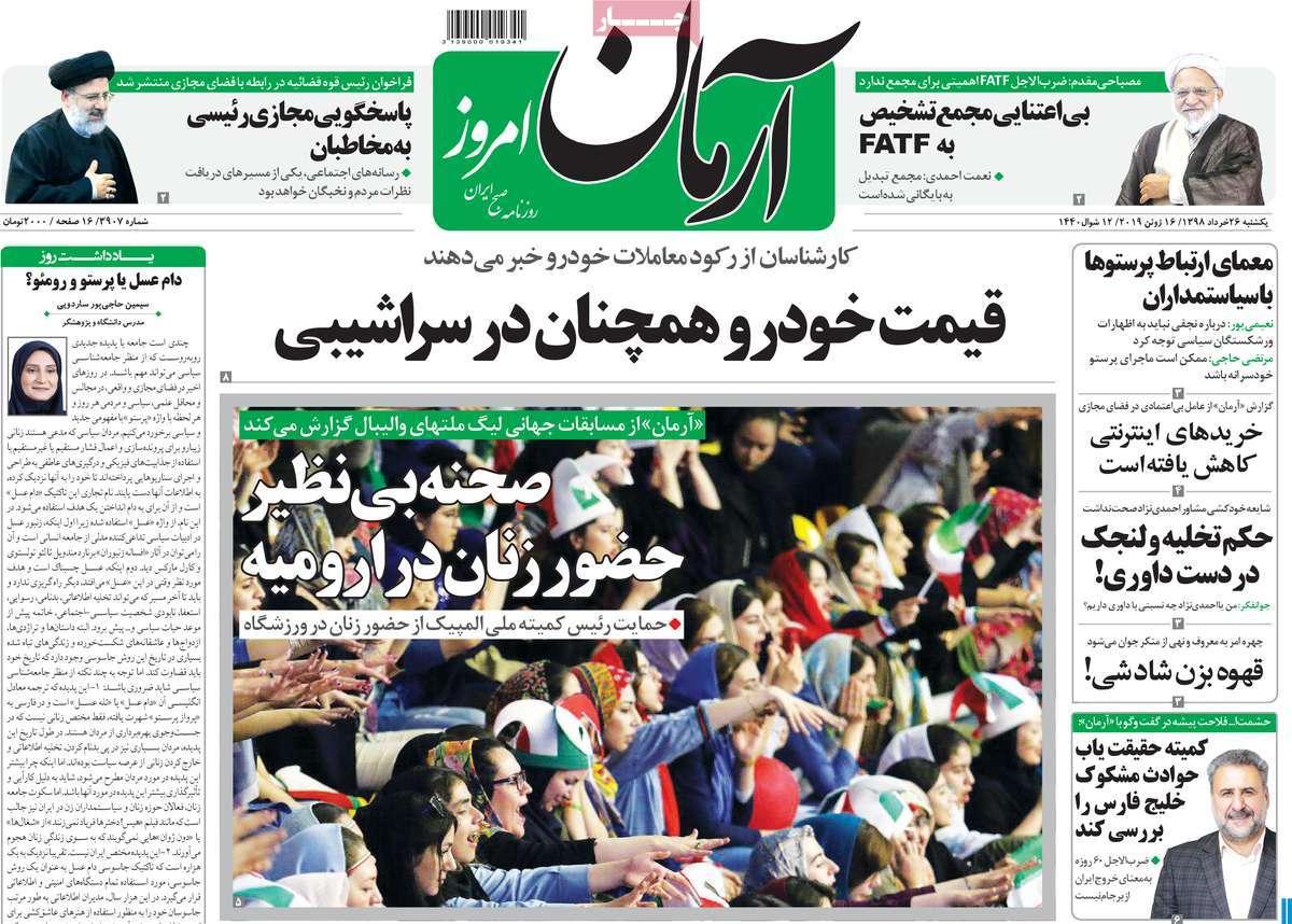 5ef698cd عناوین روزنامه های امروز یکشنبه 26 خرداد 98 + تصویر