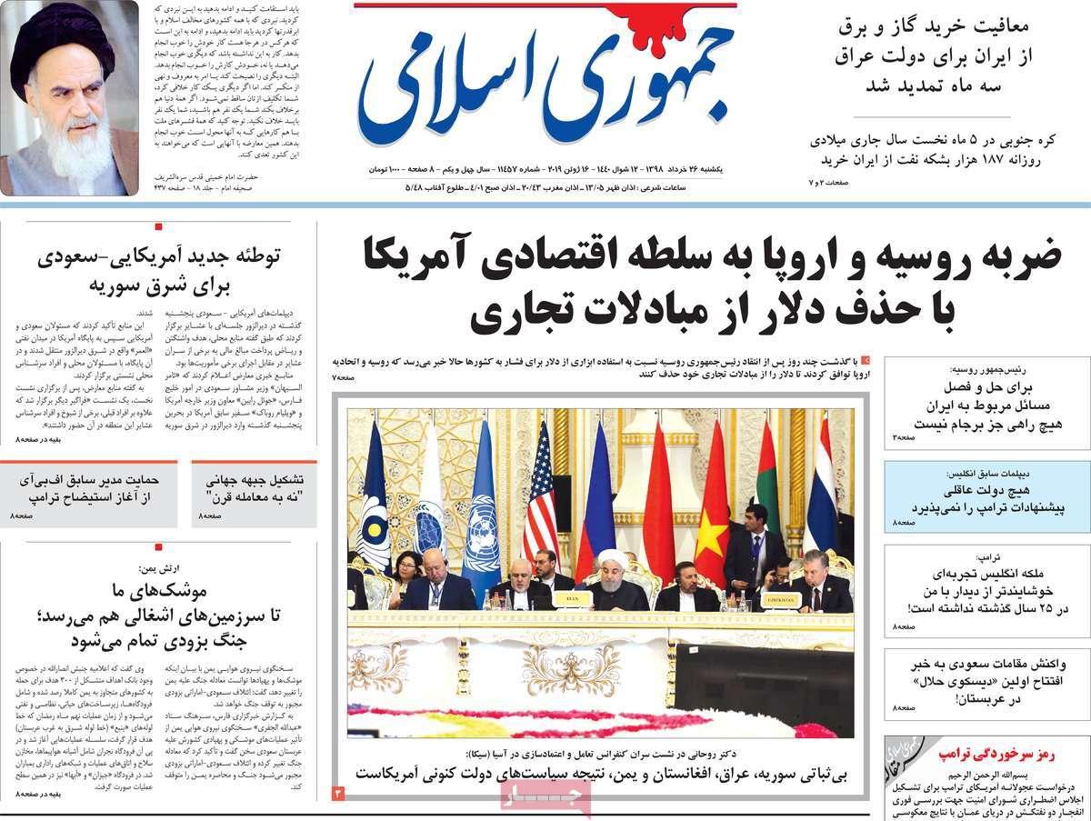 7e7757b1 عناوین روزنامه های امروز یکشنبه 26 خرداد 98 + تصویر