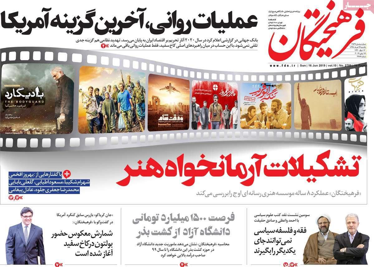 82161242 عناوین روزنامه های امروز یکشنبه 26 خرداد 98 + تصویر