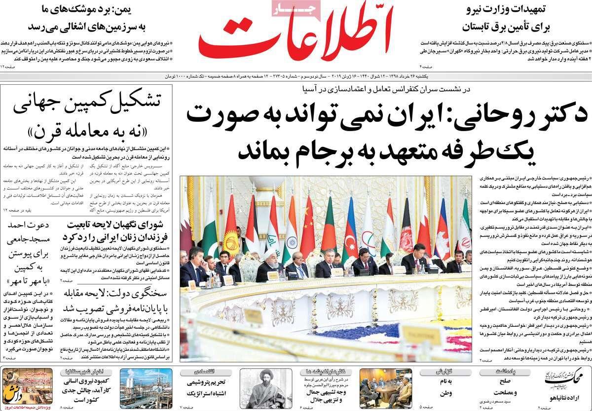 82aa4b0a عناوین روزنامه های امروز یکشنبه 26 خرداد 98 + تصویر