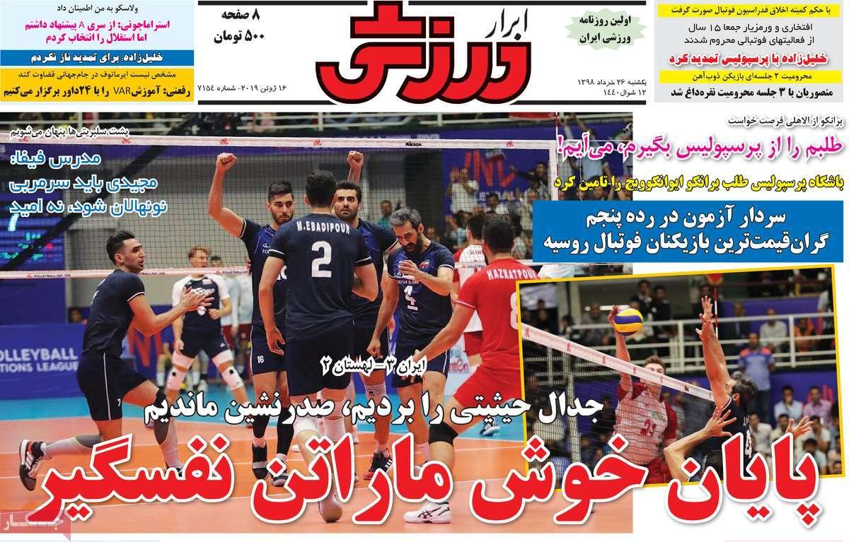 8e82ab72 عناوین روزنامه های امروز یکشنبه 26 خرداد 98 + تصویر