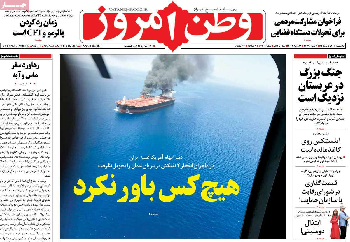 96da2f59 عناوین روزنامه های امروز یکشنبه 26 خرداد 98 + تصویر