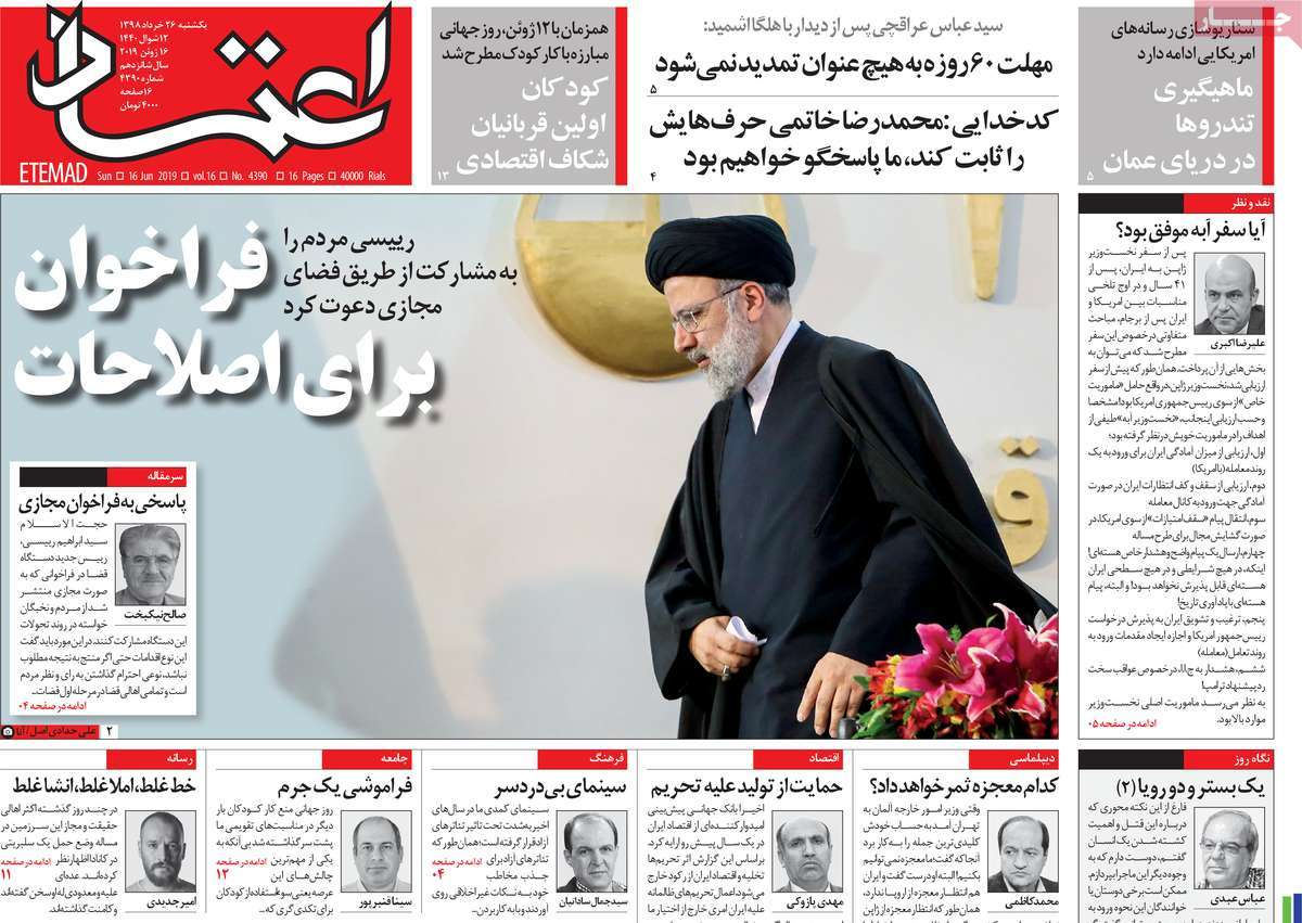 abd81528 عناوین روزنامه های امروز یکشنبه 26 خرداد 98 + تصویر