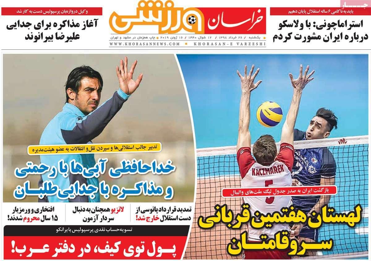 b24d516b عناوین روزنامه های امروز یکشنبه 26 خرداد 98 + تصویر