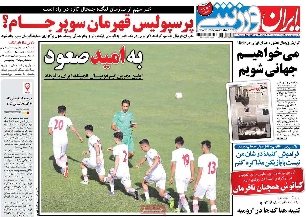 b2f627ff عناوین روزنامه های امروز یکشنبه 26 خرداد 98 + تصویر