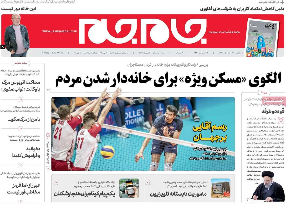 b73ce398 عناوین روزنامه های امروز یکشنبه 26 خرداد 98 + تصویر