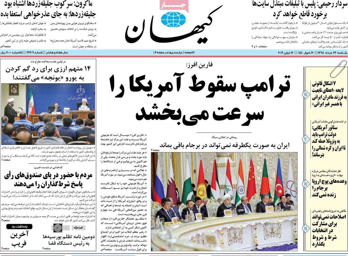 bd4c9ab7 عناوین روزنامه های امروز یکشنبه 26 خرداد 98 + تصویر