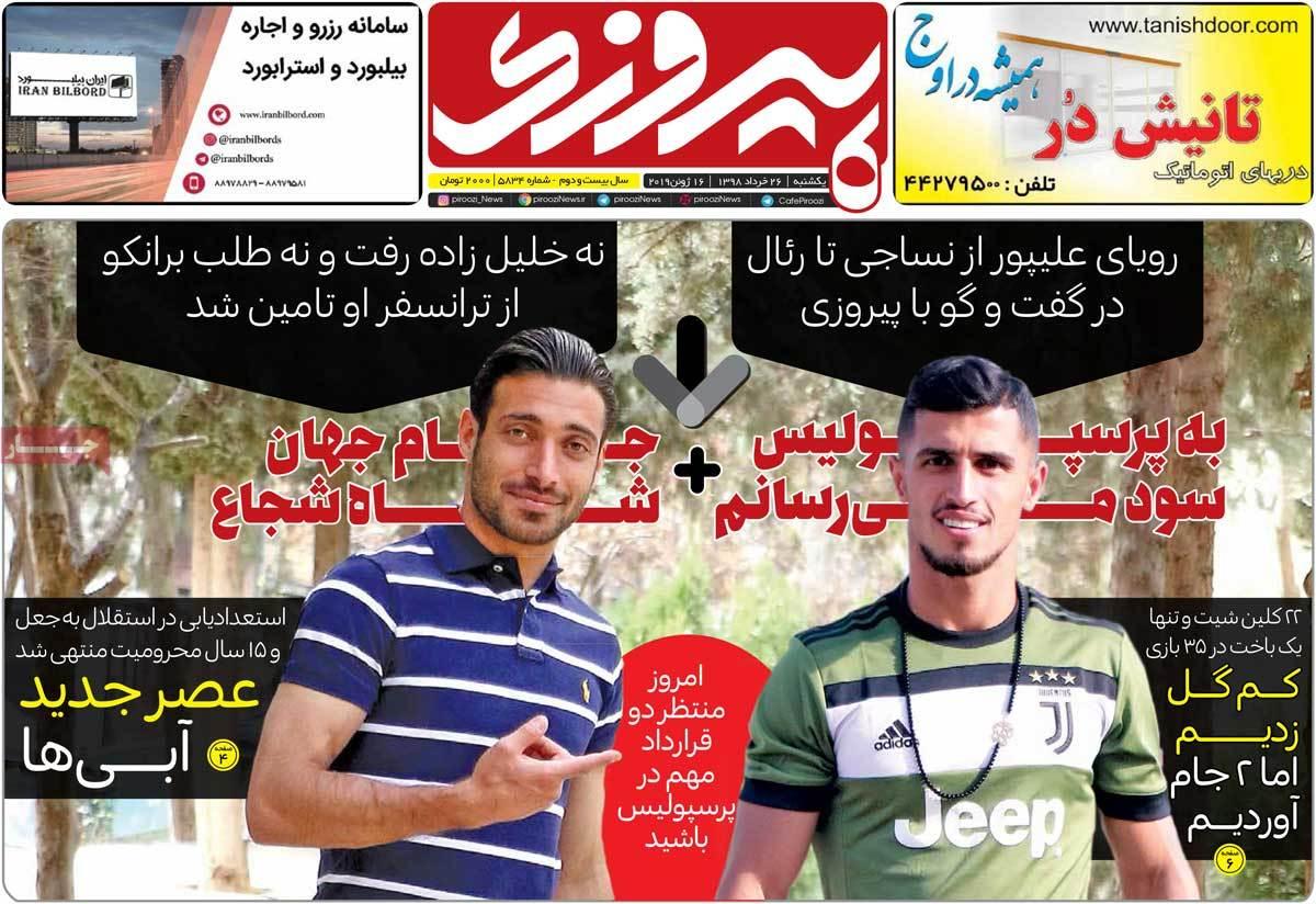 e0ec453e عناوین روزنامه های امروز یکشنبه 26 خرداد 98 + تصویر