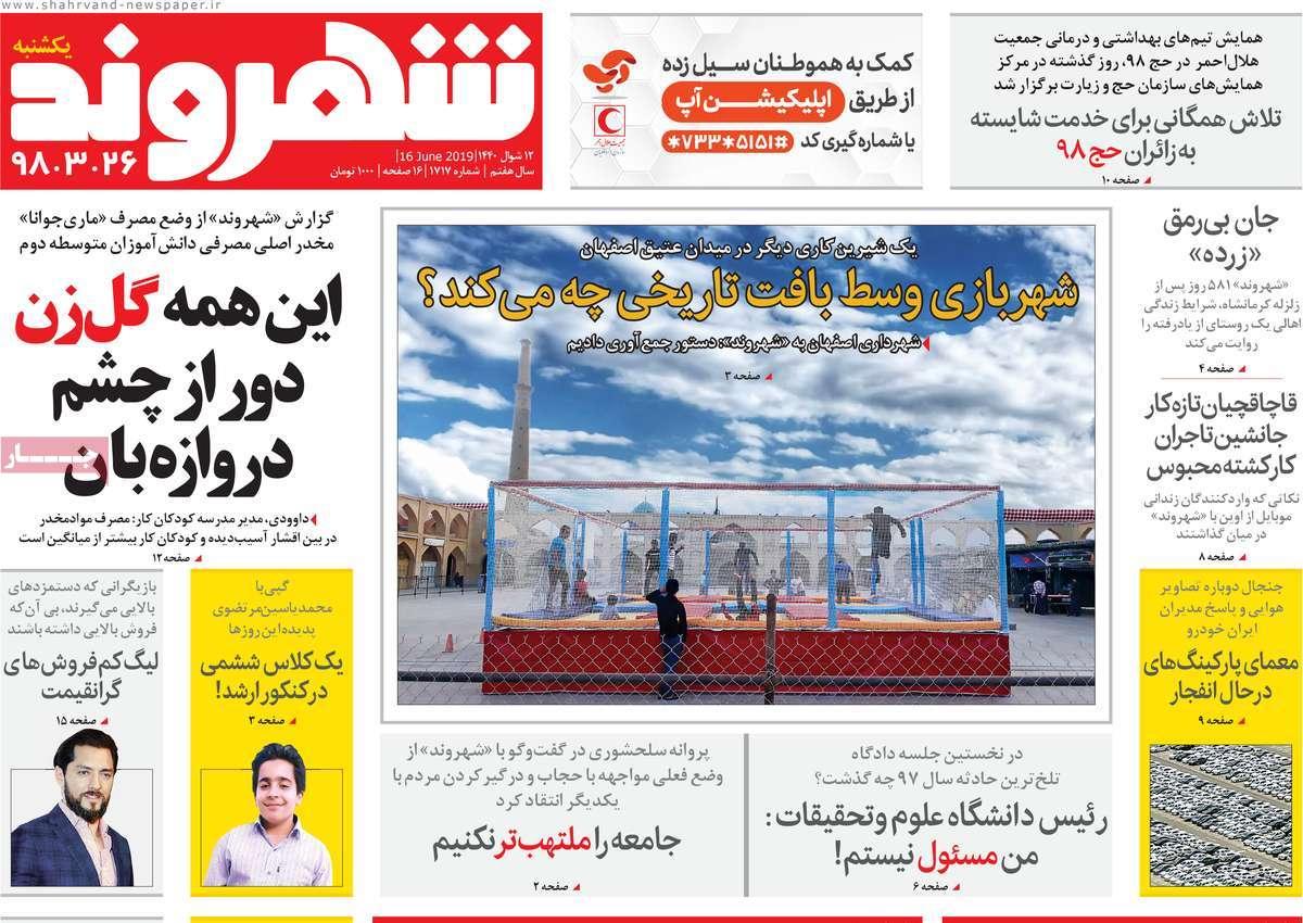eddb904a عناوین روزنامه های امروز یکشنبه 26 خرداد 98 + تصویر