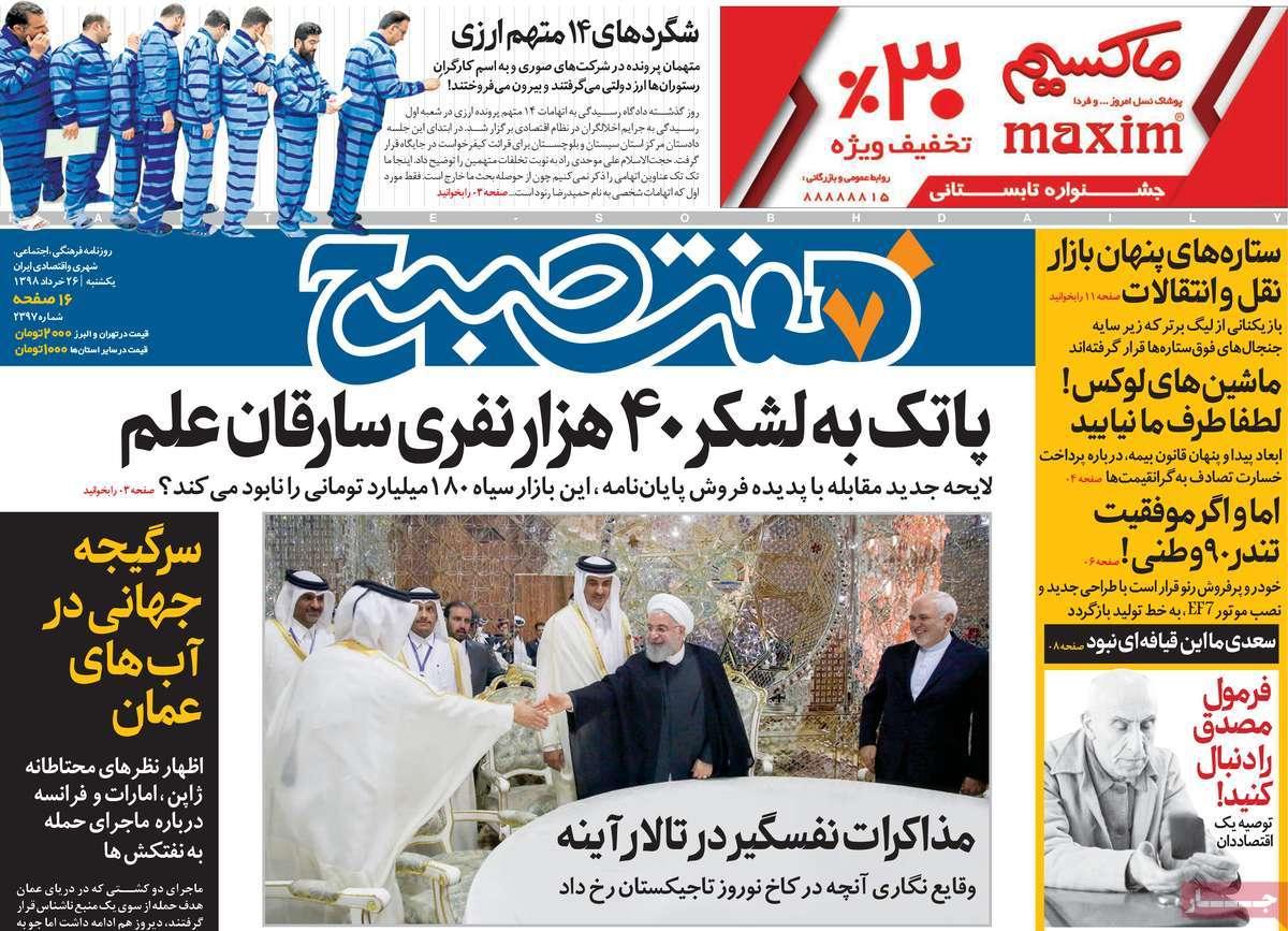 f29c21d4 عناوین روزنامه های امروز یکشنبه 26 خرداد 98 + تصویر