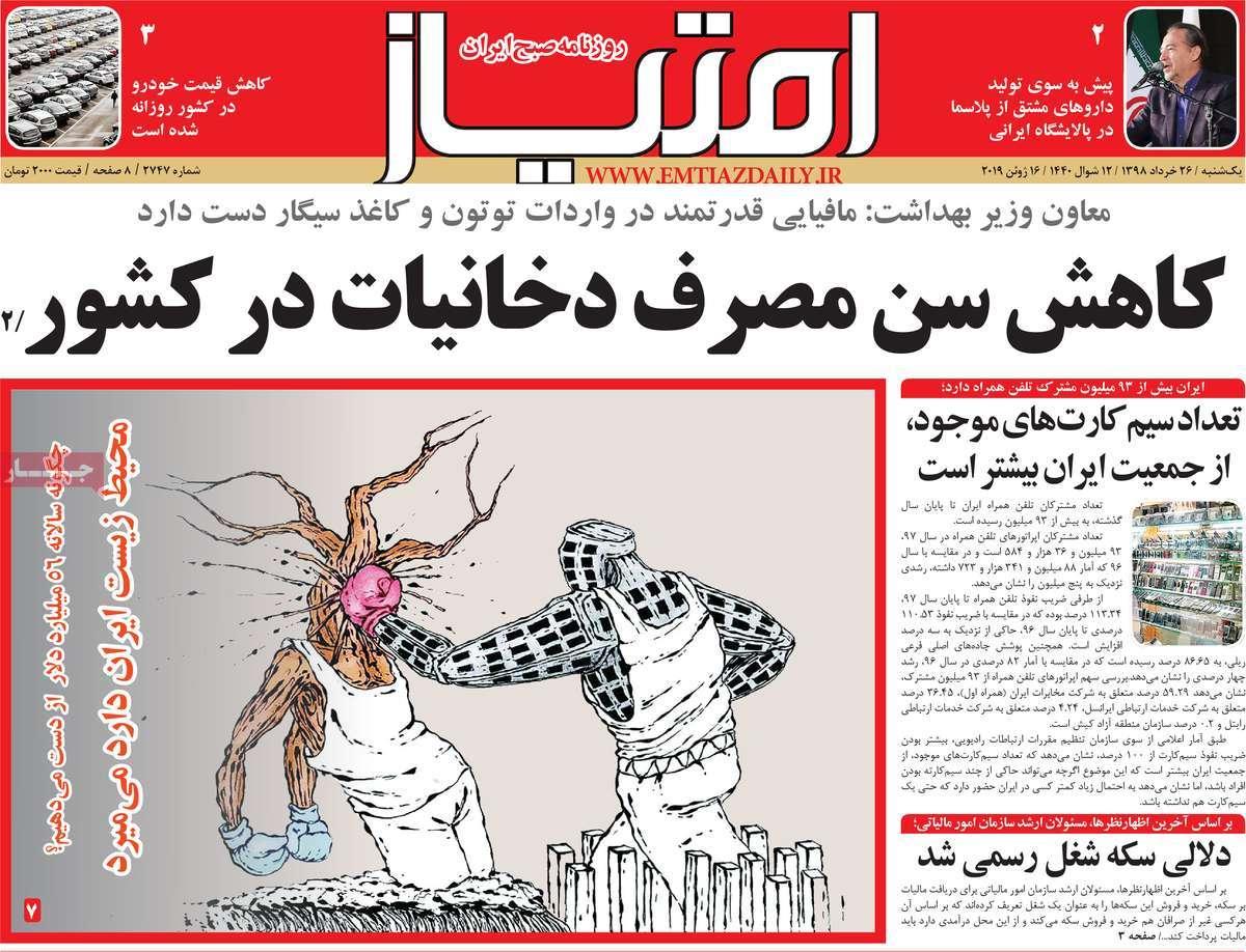 f4dd765c عناوین روزنامه های امروز یکشنبه 26 خرداد 98 + تصویر