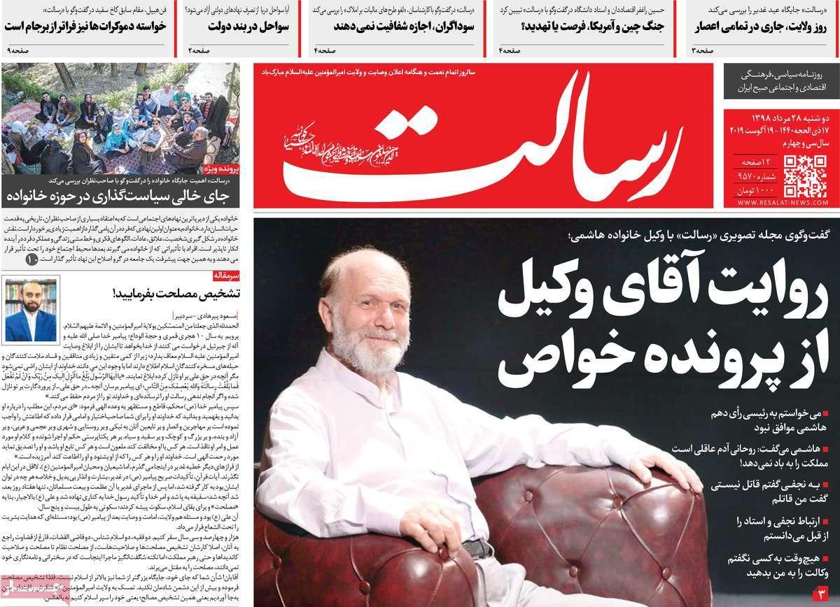 149e9677 عناوین روزنامه های امروز دوشنبه 28 مرداد 98 + تصویر