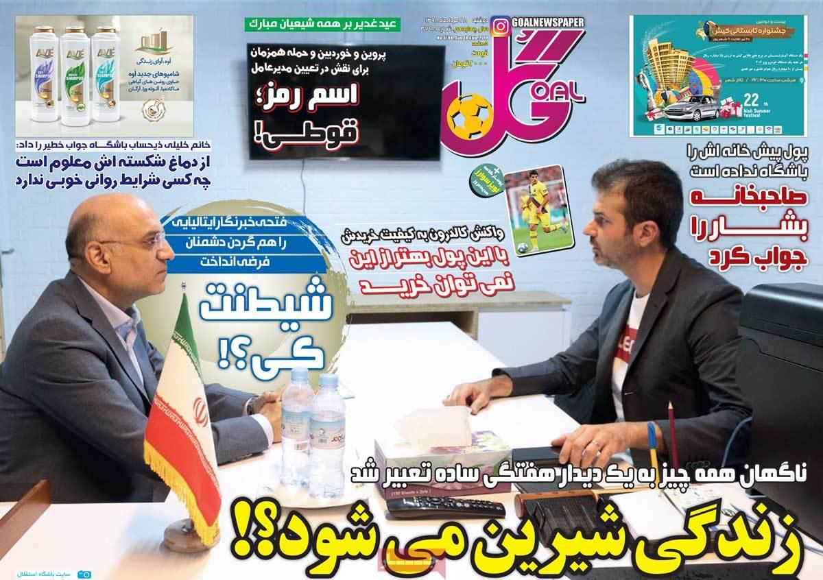 44c4c173 عناوین روزنامه های امروز دوشنبه 28 مرداد 98 + تصویر