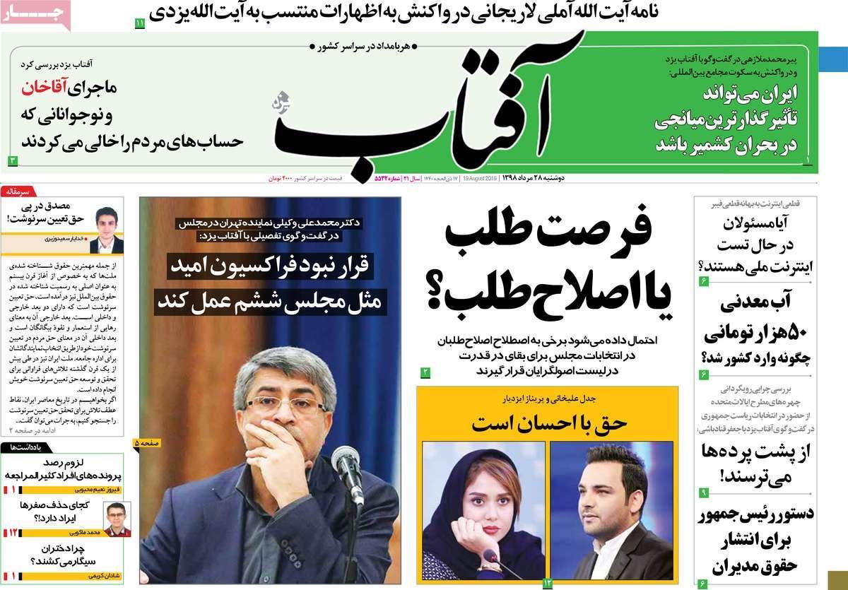 5878a7ab عناوین روزنامه های امروز دوشنبه 28 مرداد 98 + تصویر