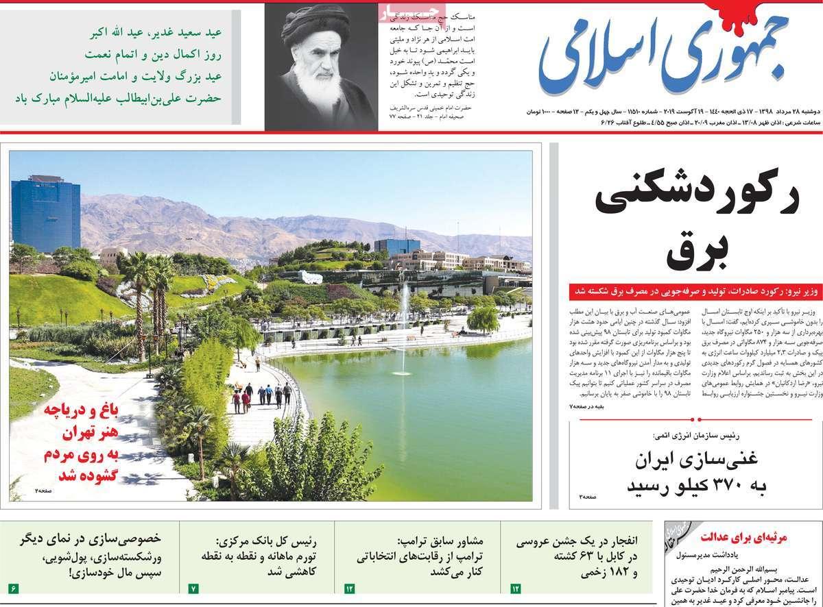 7e7757b1 عناوین روزنامه های امروز دوشنبه 28 مرداد 98 + تصویر