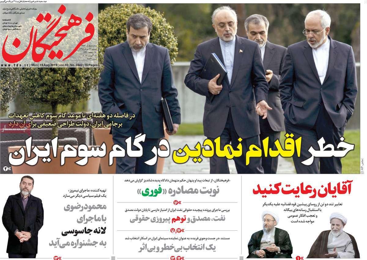 82161242 عناوین روزنامه های امروز دوشنبه 28 مرداد 98 + تصویر