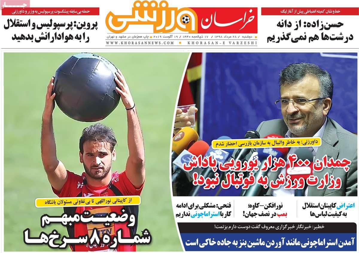 b24d516b عناوین روزنامه های امروز دوشنبه 28 مرداد 98 + تصویر