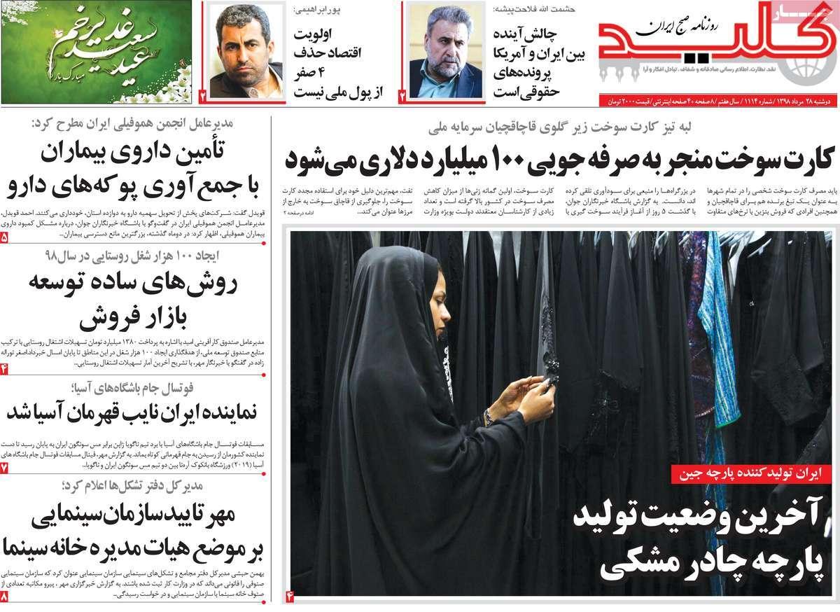 e0040614 عناوین روزنامه های امروز دوشنبه 28 مرداد 98 + تصویر