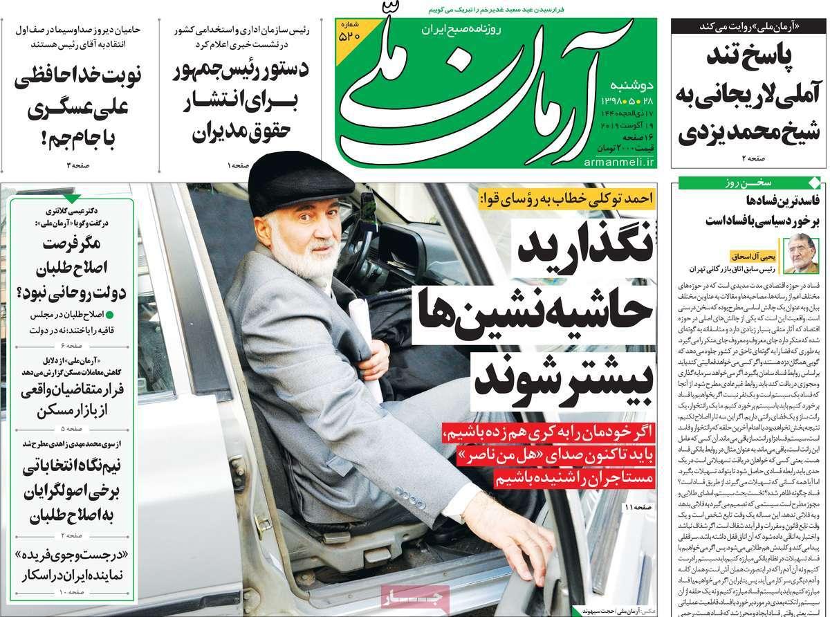 f187a23c عناوین روزنامه های امروز دوشنبه 28 مرداد 98 + تصویر